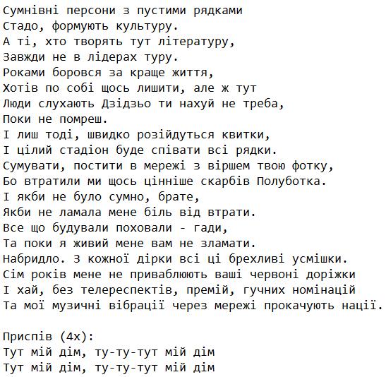 Тут мой дом: текст и перевод хита YARMAK на русский