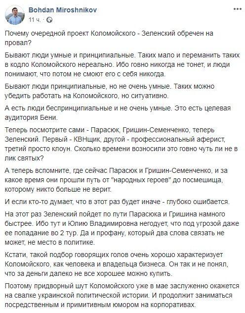 """""""Шут Коломойського опиниться на звалищі історії"""": блогер пояснив, чому Зеленський програє вибори"""