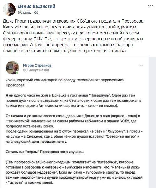 """""""Тупорилі ідіоти"""": екс-ватажок """"ДНР"""" Стрєлков розкритикував Кремль за СБУшника Прозорова"""