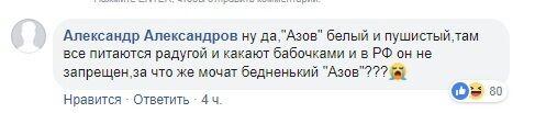 """Шарій назвав Кремль """"дебілами"""" і заступився за """"Азов"""": фоловери """"розривають"""" блогера"""