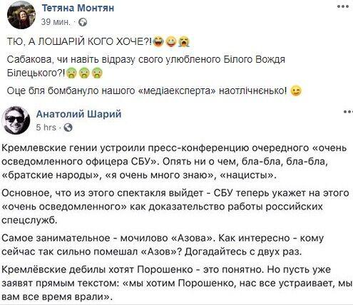 """""""Бля, вот это бомбануло"""": Монтян поинтересовалась у Шария, """"хочет"""" ли он Авакова или Белецкого"""