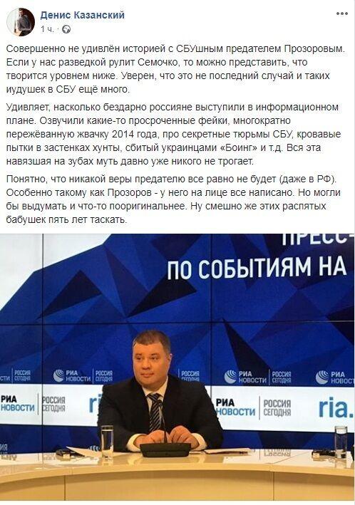 СБУ кишить агентами Кремля: Казанський зробив заяву про скандал з Прозоровим