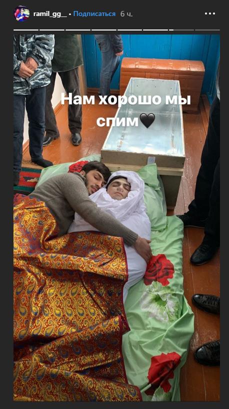 Рамиль Гаджиев с мертвым братом