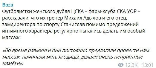 Михаил и Станислав Адыловы мяли ягодицы? Кто они и как попали в секс-скандал, фото