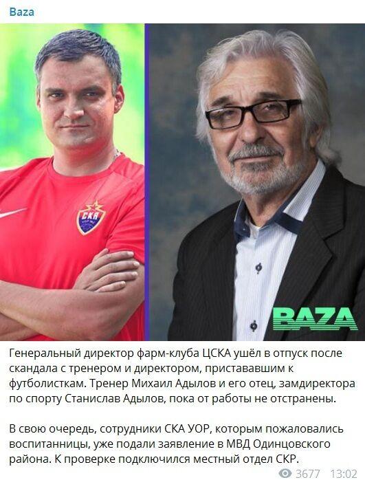 Михайло і Станіслав Адилова м'яли сідниці? Хто вони і як потрапили до секс-скандалу, фото