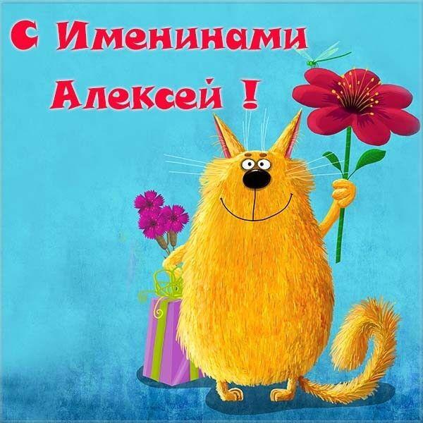Алексей Теплый 2019: запреты, приметы, поздравления
