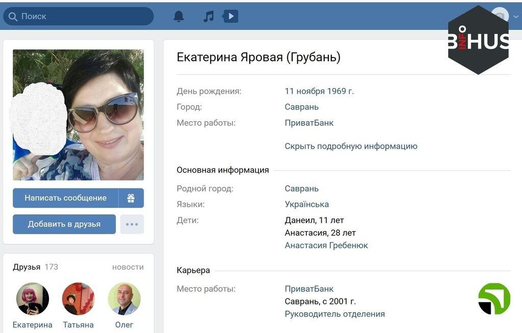 Анастасия Гребенюк: кто она и как попала в скандал с Тимошенко, фото