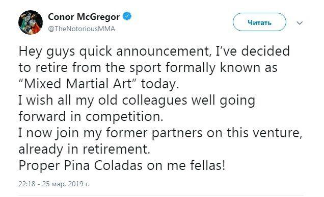 Конор МакГрегор: як він водить всіх за ніс
