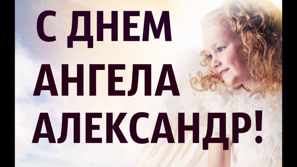 Поздравления с Днем ангела Александра: стихи и картинки