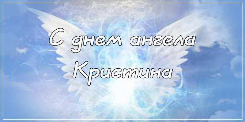 Поздравления с Днем ангела Кристины: стихи и картинки