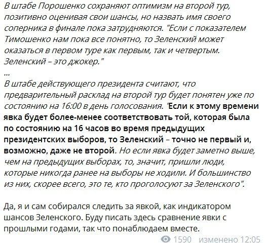 """""""Зеленський – точно не перший і, можливо, навіть і не другий"""": чому так кажуть у Порошенка"""