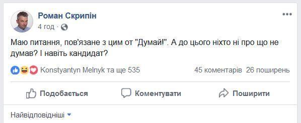 """""""Навіть не думай!"""": У мережі знущаються з реклами Порошенка, фото"""