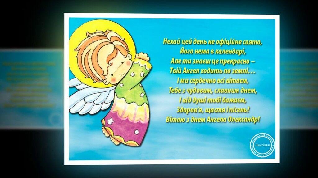 Привітання з Днем ангела Олександра: вірші та малюнки