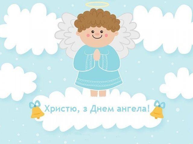 Привітання з Днем ангела Христини: вірші та малюнки
