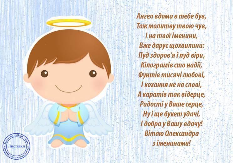Привітання з Днем ангела Олександра: вірші та малюнки - новини Україна