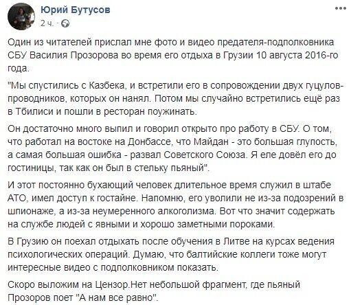 """""""Майдан – дурість, розвал СРСР – помилка"""": що говорив п'яний Прозоров в 2016 році під час роботи в СБУ"""
