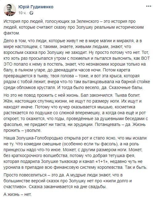Казка про Попелюшку: журналіст розповів, чому Україна буде шокованою від обрання Зеленського президентом