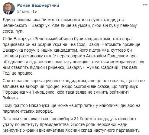 """""""Скоро сделает заявление"""": стало известно, кто уничтожит рейтинг Зеленского"""