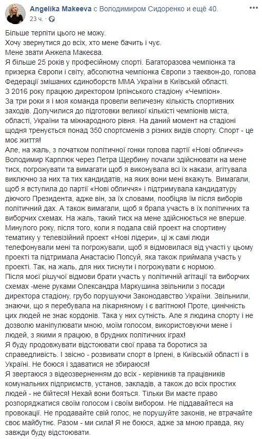 Анжеліка Макєєва: хто вона, її фото, що з нею трапилося і до чого тут Порошенко