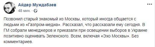 В Кремле готовы поддержать Зеленского? Журналист сделал громкое заявление