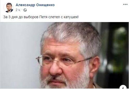 """""""Петя слетел с катушек"""": Коломойский в """"Миротворце"""" вызвал переполох в сети"""