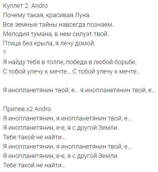"Почему такая красивая Луна: текст пісні Andro ""Інопланетянин"""