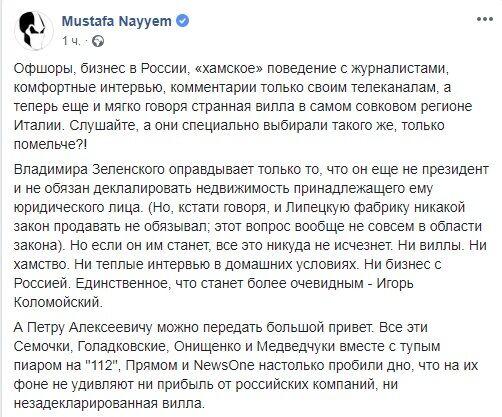 """""""Хамство, домашние интервью, а теперь вилла"""": инициатор Майдана жестко проехался по Зеленскому"""