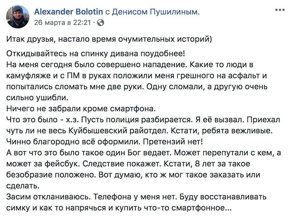 """Александр Болотин избит: кто он, его фото и как называл """"ДНР"""" дерьмом"""