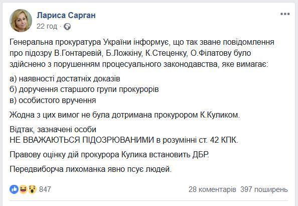 Костянтин Кулик: хто він і як потрапив у скандал
