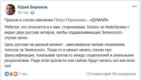"""Хто замовив Охлобистіну та Пореченкову ролики """"За Зеленського"""""""