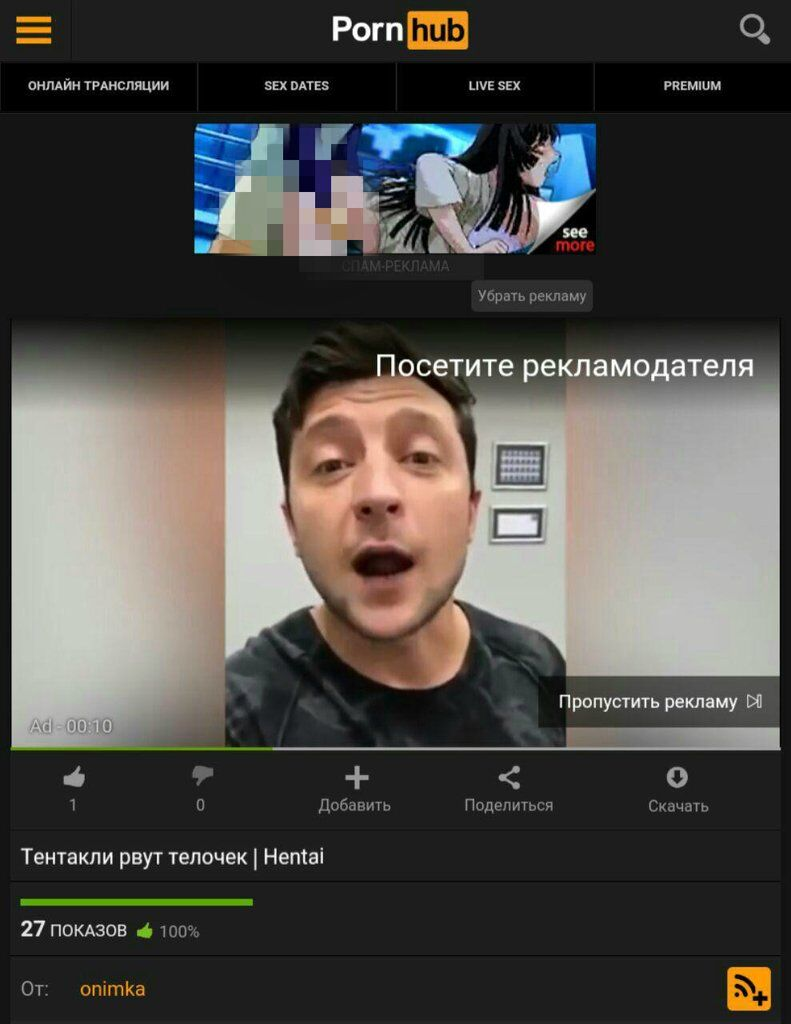 Зеленський потрапив у порно