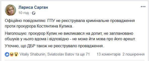 Восстание в ГПУ: как друзья Порошенко получили подозрения от прокурора и что теперь будет
