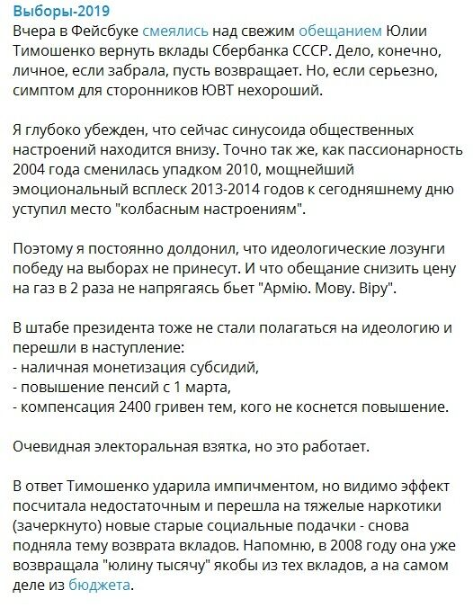 """""""Засохшие комочки времен СССР """": какой неадекват выдала Тимошенко"""