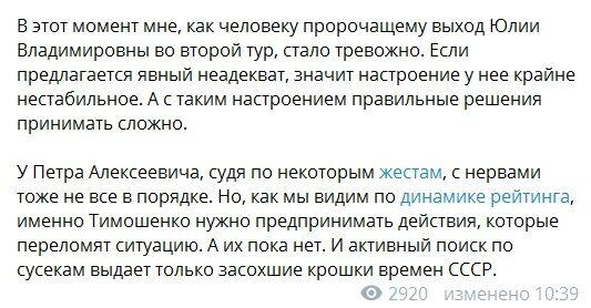 """""""Усохлі грудочки часів СРСР"""": який неадекват видала Тимошенко"""