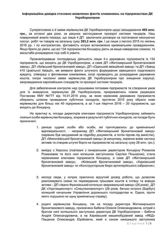 """""""Заробіток на крові"""": акціонер показав зловживання в """"Укроборонпромі"""""""