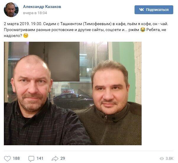 """Арешт """"Ташкента"""" Тимофєєва виявився фейком: опубліковано фото"""