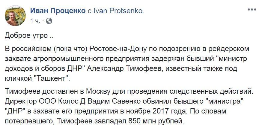 """Арест """"Ташкента"""" Тимофеева оказался фейком: опубликовано фото"""