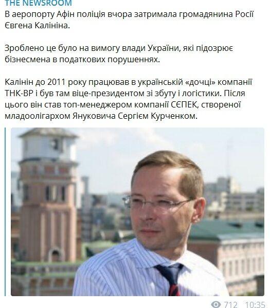"""Евгений Калинин: кто он, почему арестован и что о нем пишет """"Миротворец"""", фото"""