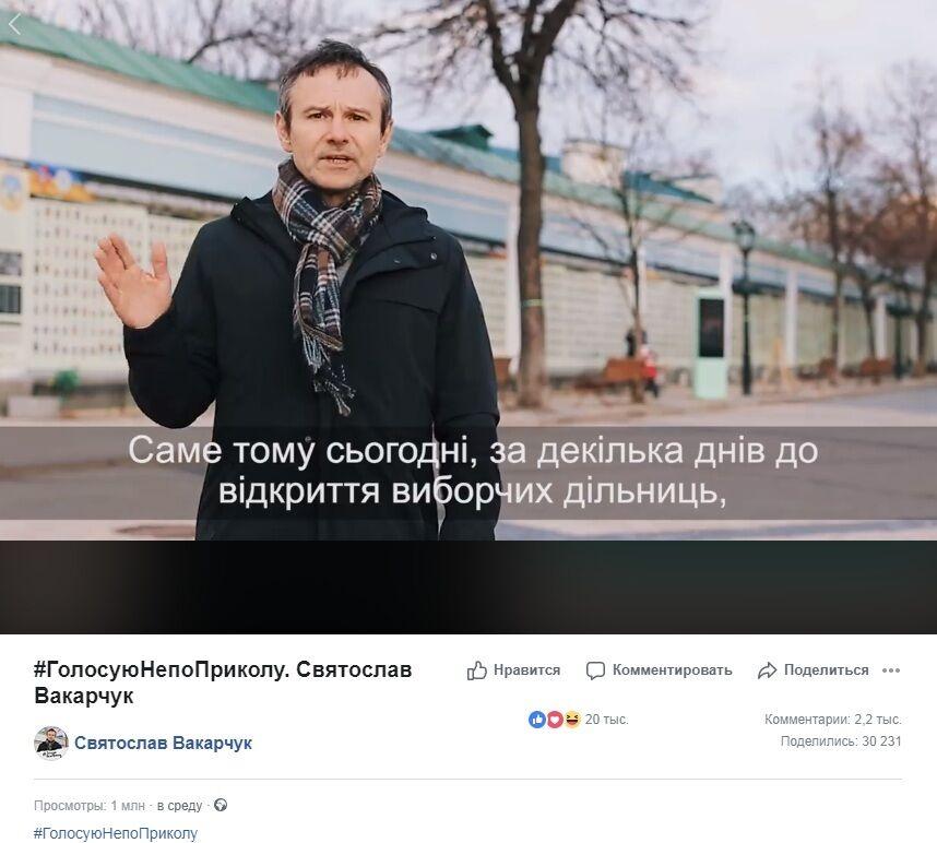 Вакарчук удивил достижением в последние два дня выборов