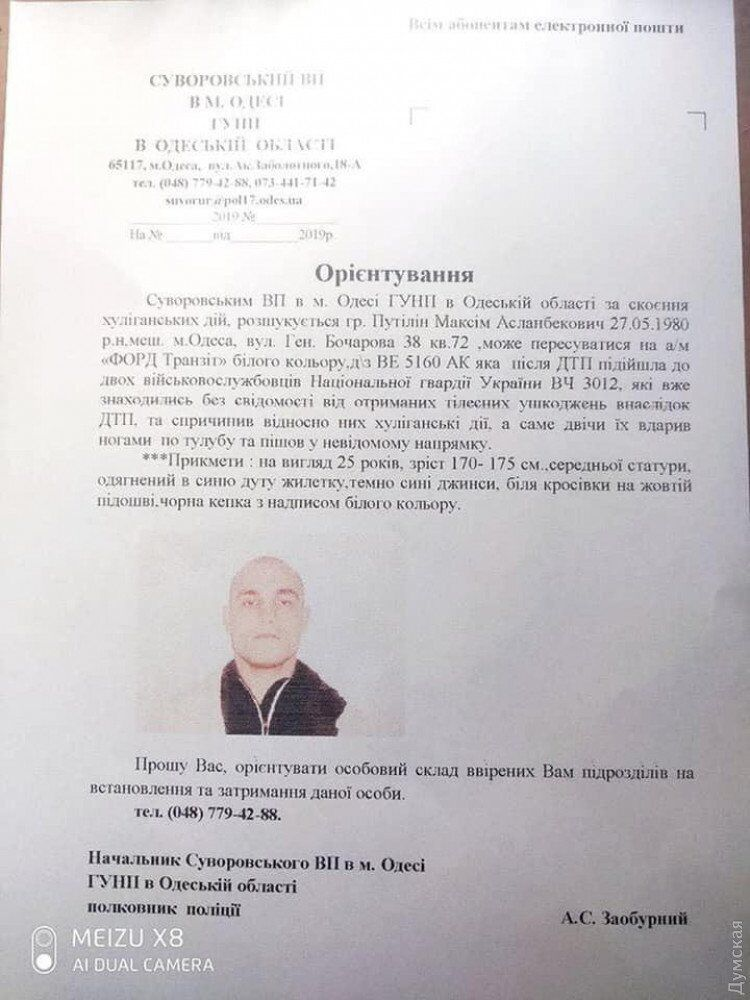 Максим Путилин: кто он и почему избивал ногами нацгвардейцев в Одессе