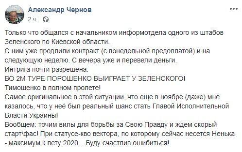 Крупное поражение Тимошенко: появился громкий прогноз по итогам выборов