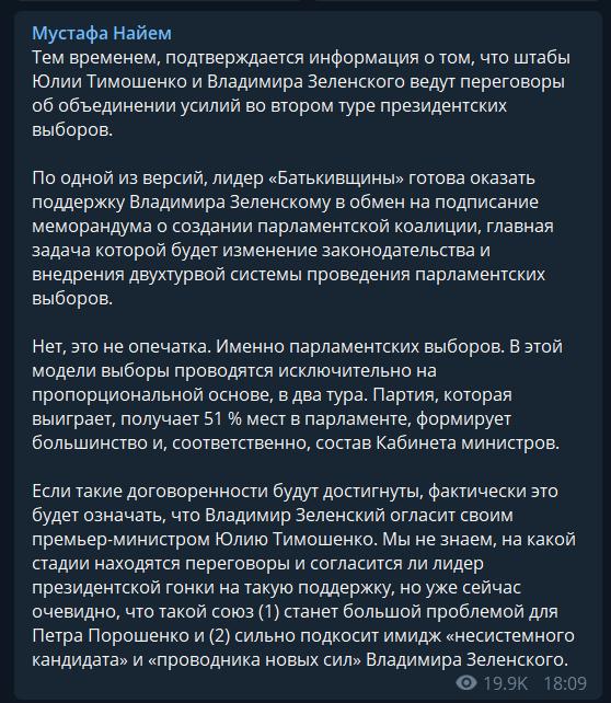 """""""Все пропало"""": що задумали Тимошенко і Зеленський"""