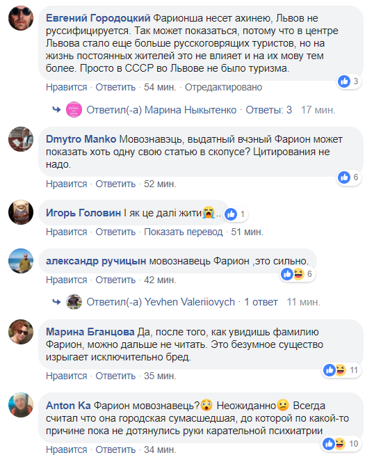 """""""Пи*дец подкрался""""? Что за """"русский скандал"""" устроили во Львове"""