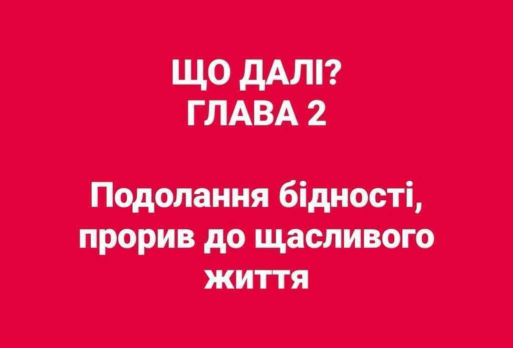 Подолання бідності, або Прорив України до щасливого життя