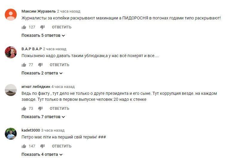 """""""Крутани! Ї*аште цих свиней!"""" Нове відео """"Гладковський і Укроборонпром"""" підірвало мережі"""