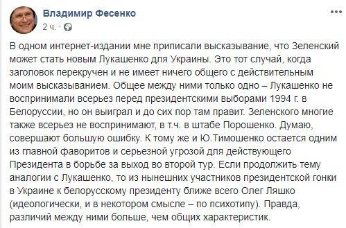 Что общего между Лукашенко и Зеленским: политолог указал на интересный момент