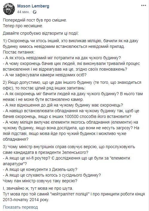 """""""Верните роутер, долбо*бы"""": Зеленский и прослушка стали мемом"""