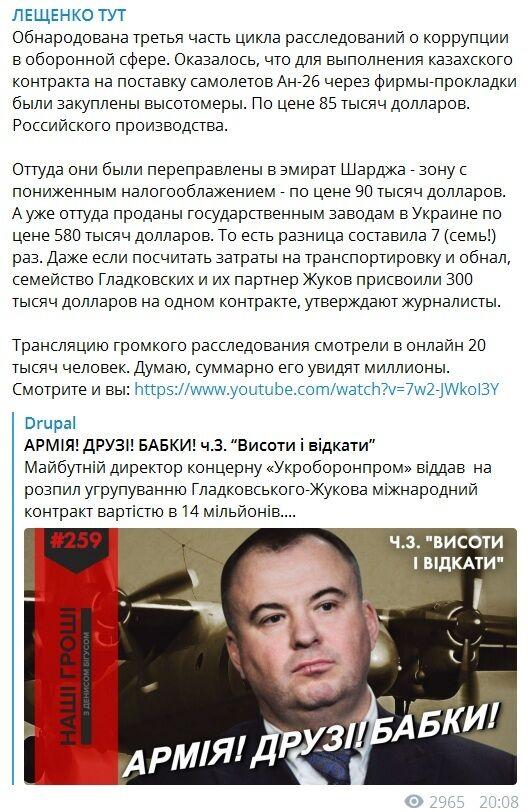 """""""Крутаны! Е*ашьте этих свиней! """" Новое видео """"Гладковский и Укроборонпром"""" взорвало сети"""