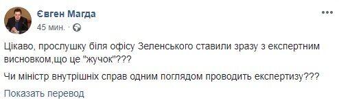"""""""Поверніть роутер, долбо*б"""": Зеленський і прослушка стали мемом"""