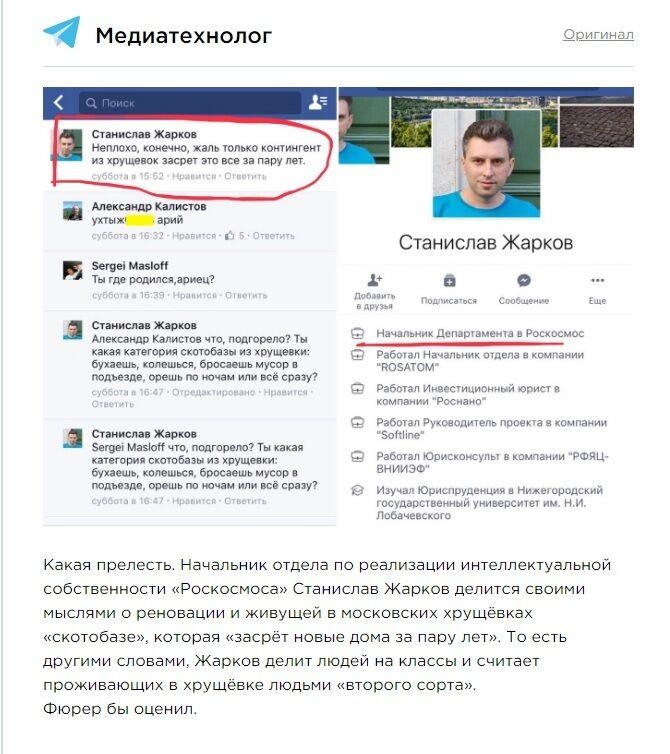 Станислав Жарков и скотобаза: кто он и как попал в скандал